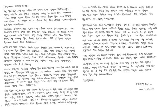 Baek Ji Young Writes An Apology Letter To Her Fans